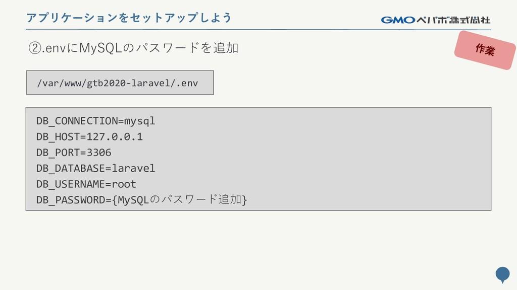 168 アプリケーションをセットアップしよう ②.envにMySQLのパスワードを追加 DB_...