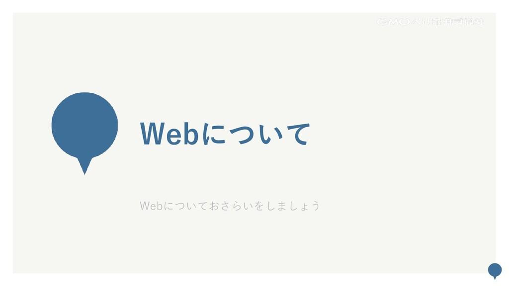 18 Webについて Webについておさらいをしましょう