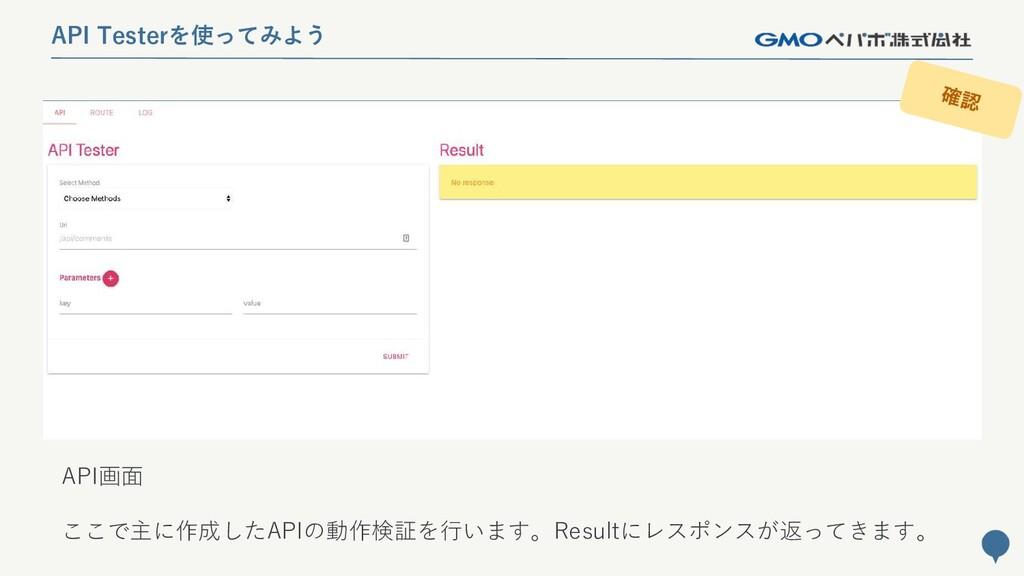 180 API Testerを使ってみよう API画面 ここで主に作成したAPIの動作検証を行...