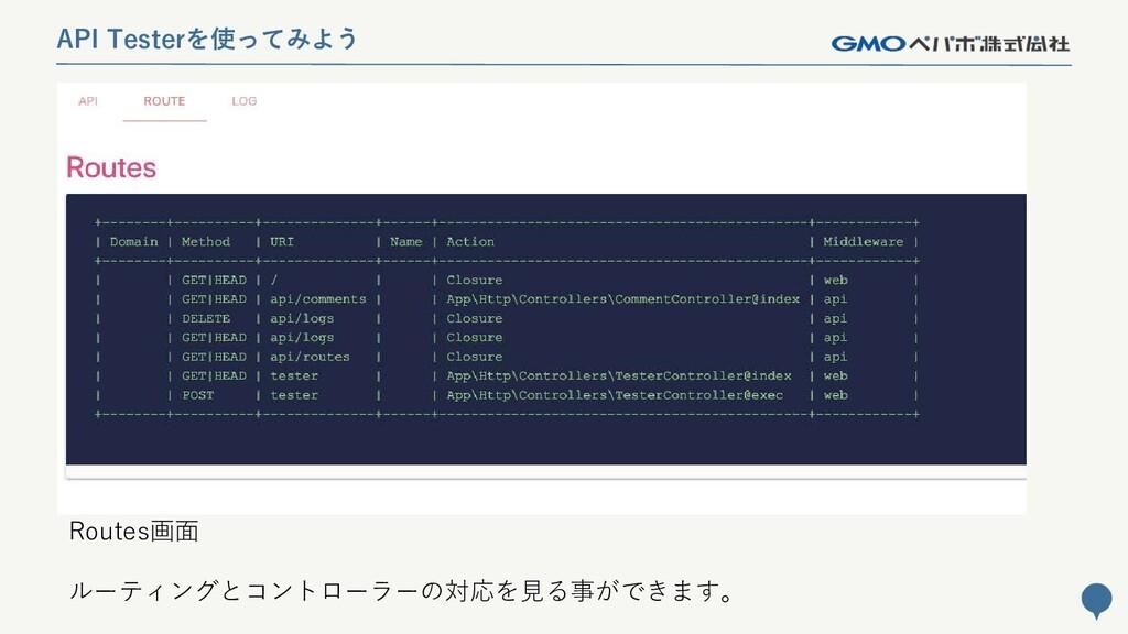 181 API Testerを使ってみよう Routes画面 ルーティングとコントローラーの対...