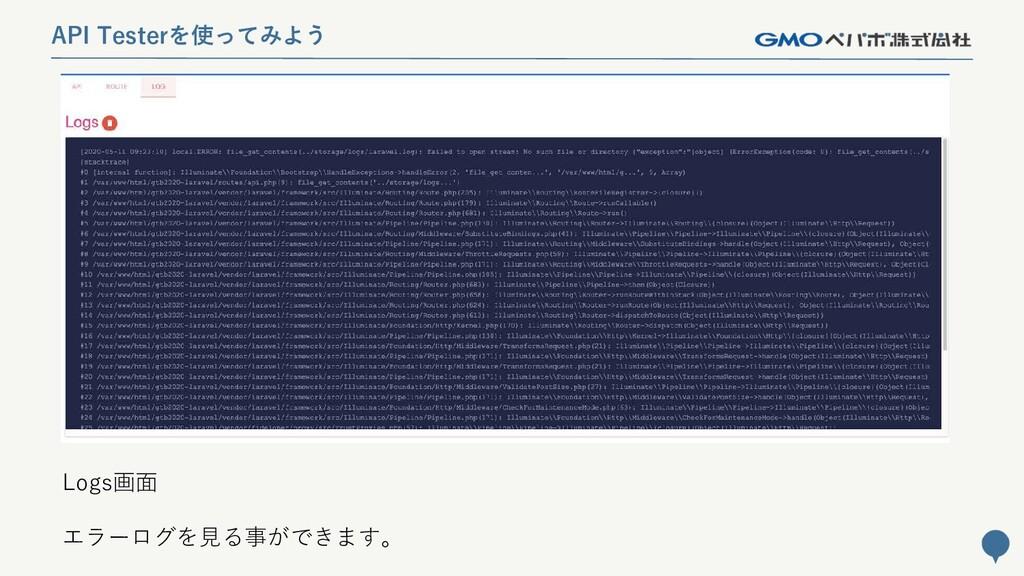 182 API Testerを使ってみよう Logs画面 エラーログを見る事ができます。