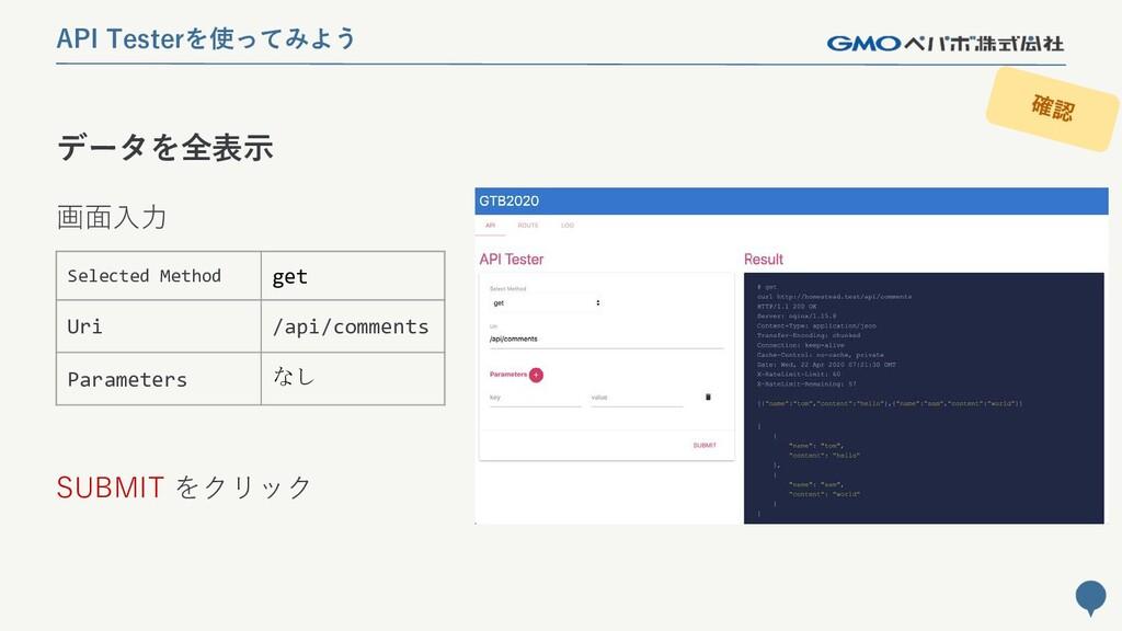 183 データを全表示 API Testerを使ってみよう 画面入力 SUBMIT をクリック...