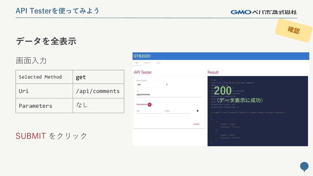 184 API Testerを使ってみよう 画面入力 SUBMIT をクリック Selecte...