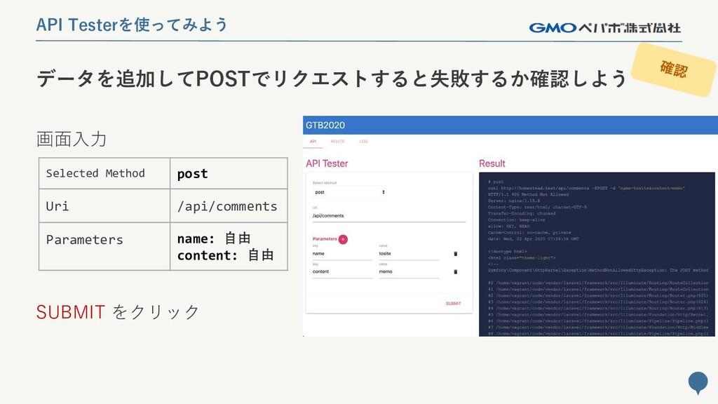 188 データを追加してPOSTでリクエストすると失敗するか確認しよう API Testerを...