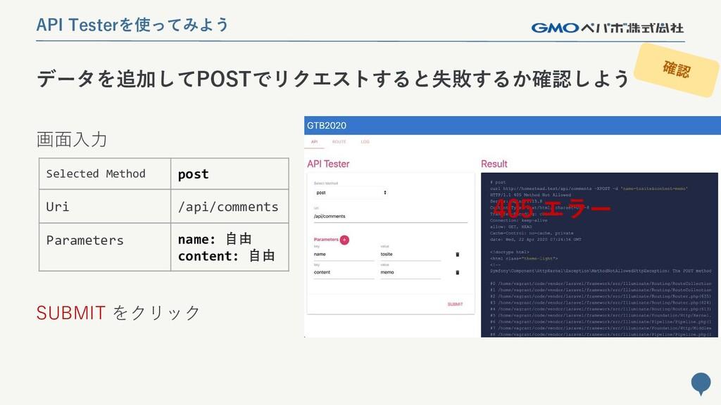 189 API Testerを使ってみよう 画面入力 SUBMIT をクリック 405 エラー...