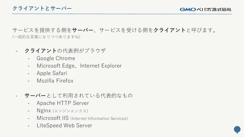 20 クライアントとサーバー サービスを提供する側をサーバー、サービスを受ける側をクライアント...