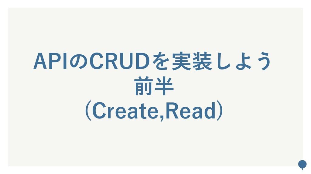193 APIのCRUDを実装しよう 前半 (Create,Read)