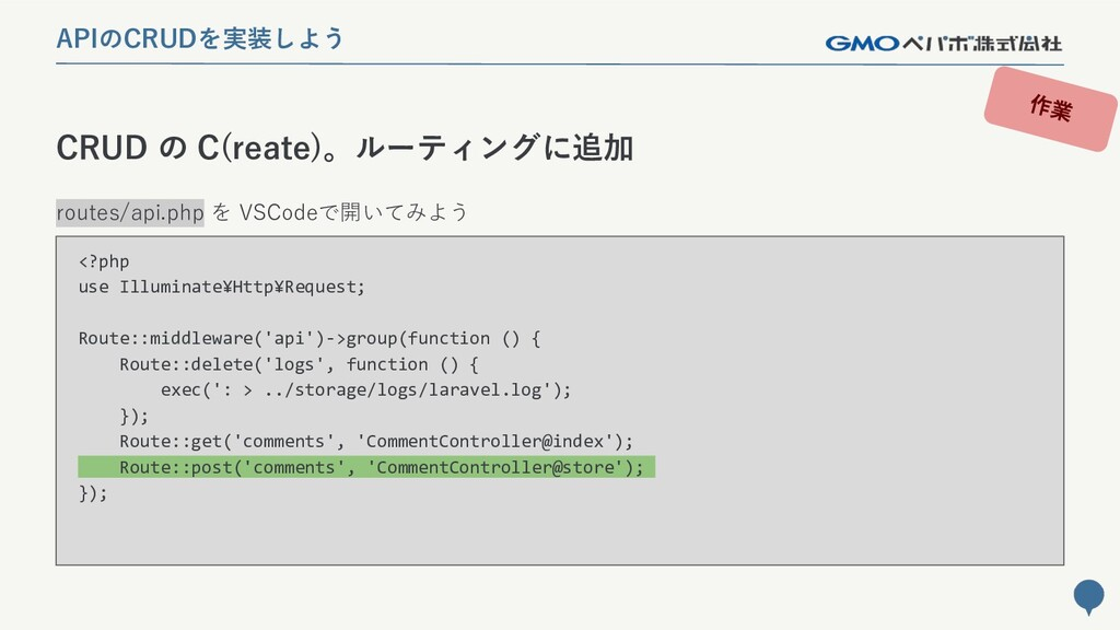 195 CRUD の C(reate)。ルーティングに追加 APIのCRUDを実装しよう <?...