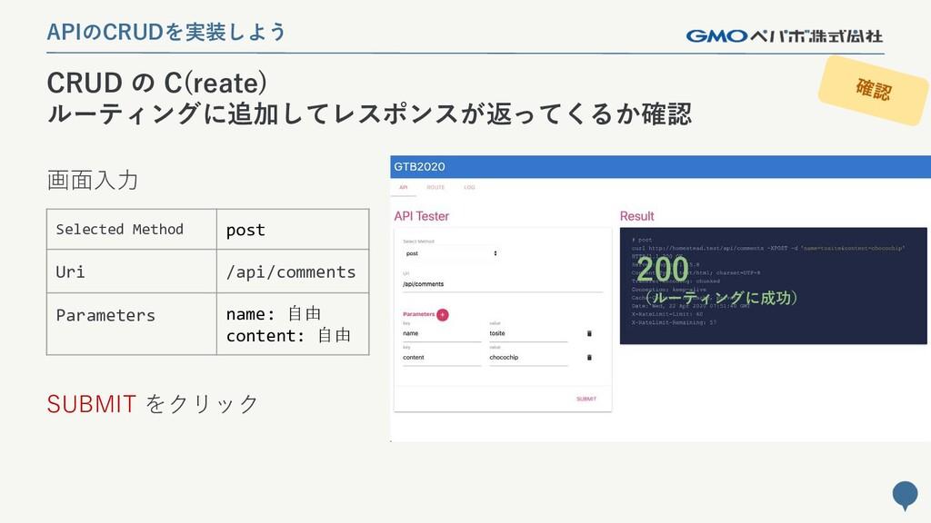 197 APIのCRUDを実装しよう 画面入力 SUBMIT をクリック 200 (ルーティン...