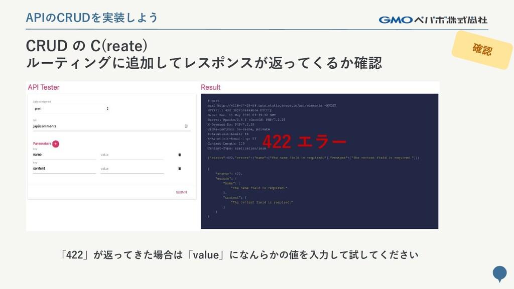 198 APIのCRUDを実装しよう CRUD の C(reate) ルーティングに追加してレ...