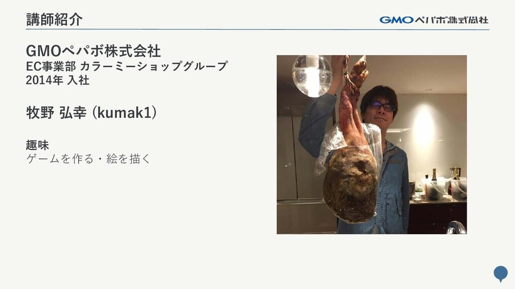 3 GMOペパボ株式会社 EC事業部 カラーミーショップグループ 2014年 入社 牧野 弘幸...