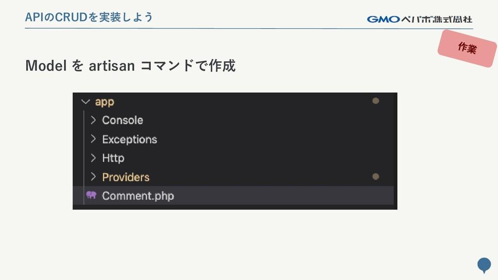 202 Model を artisan コマンドで作成 APIのCRUDを実装しよう