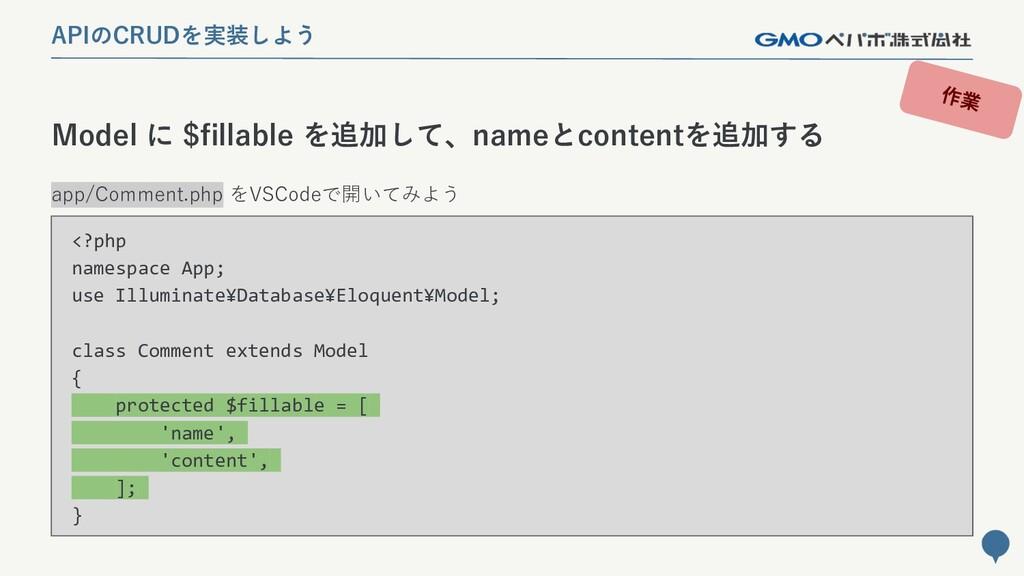 204 APIのCRUDを実装しよう <?php namespace App; use Ill...