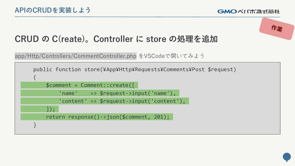 205 CRUD の C(reate)。Controller に store の処理を追加 A...