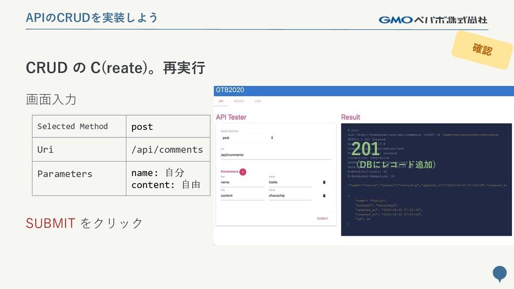 206 画面入力 SUBMIT をクリック CRUD の C(reate)。再実行 APIのC...