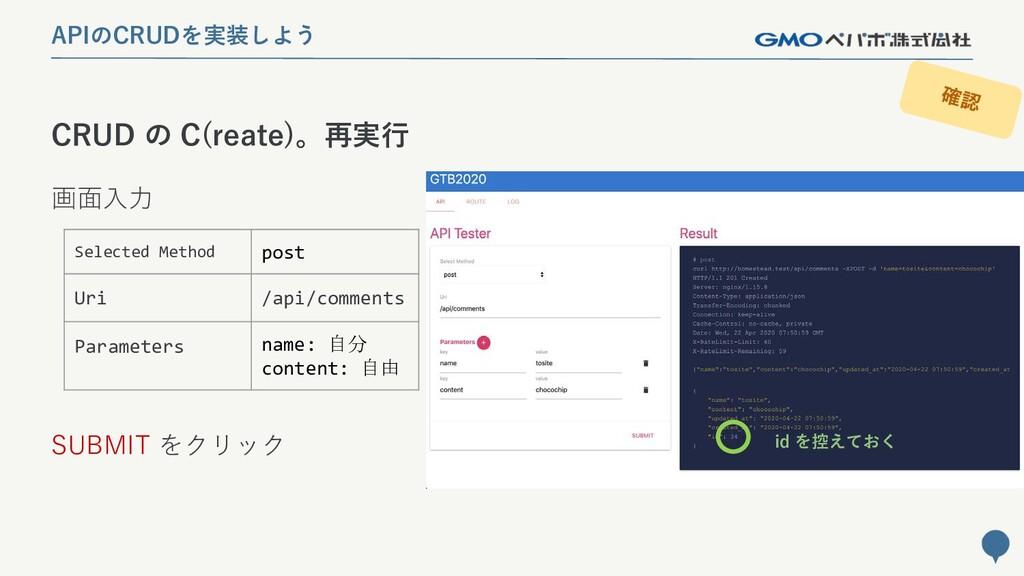 207 画面入力 SUBMIT をクリック CRUD の C(reate)。再実行 APIのC...