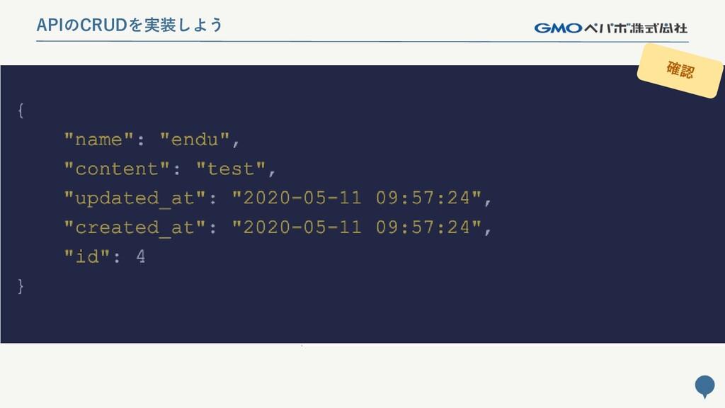 208 画面入力 SUBMIT をクリック CRUD の C(reate)。再実行 APIのC...