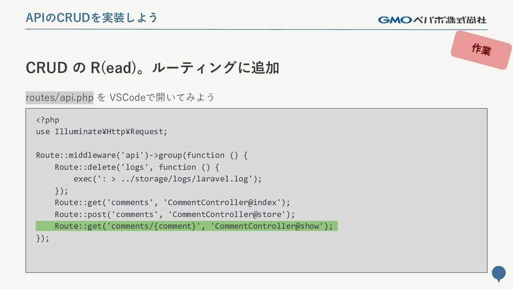 212 CRUD の R(ead)。ルーティングに追加 APIのCRUDを実装しよう <?ph...