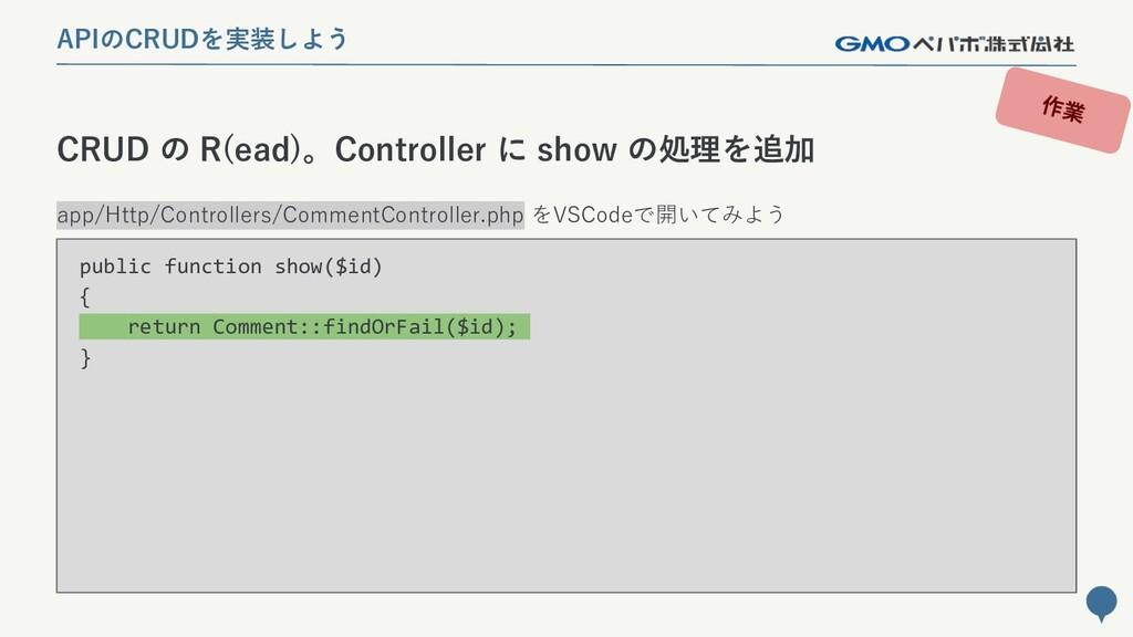 213 CRUD の R(ead)。Controller に show の処理を追加 APIの...