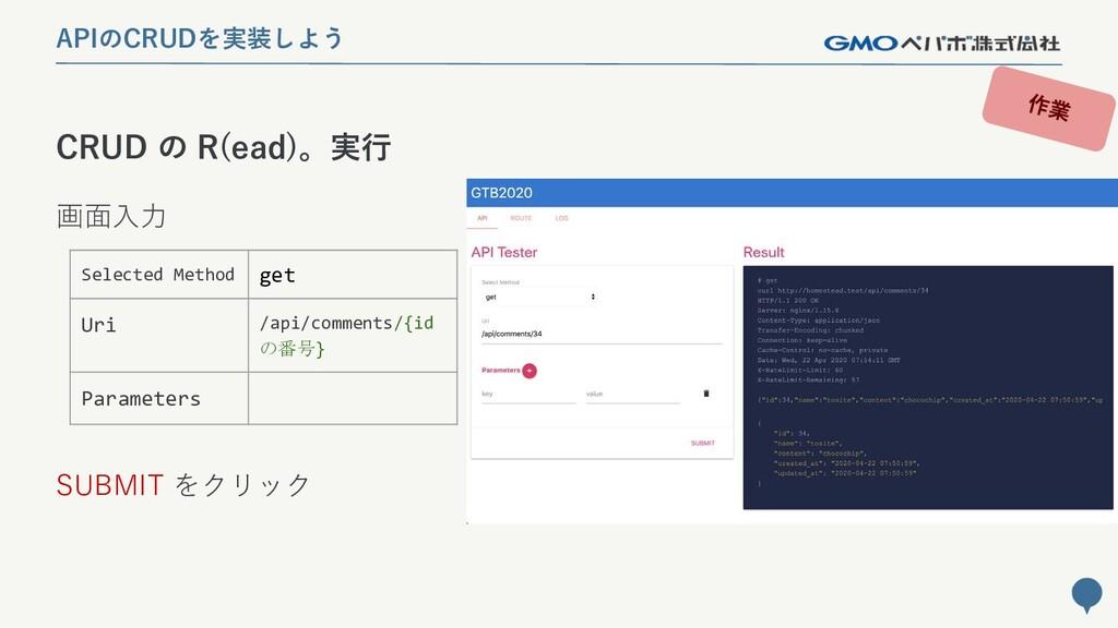 214 画面入力 SUBMIT をクリック CRUD の R(ead)。実行 APIのCRUD...