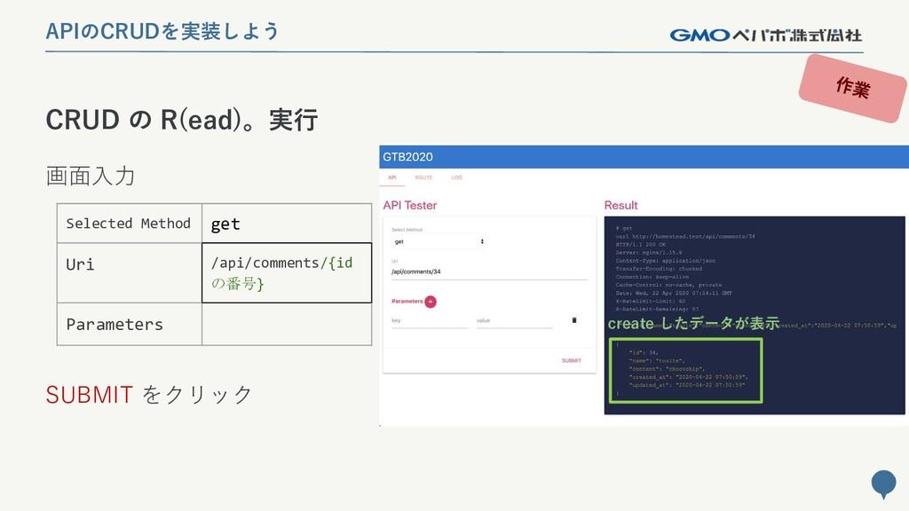 215 画面入力 SUBMIT をクリック CRUD の R(ead)。実行 APIのCRUD...