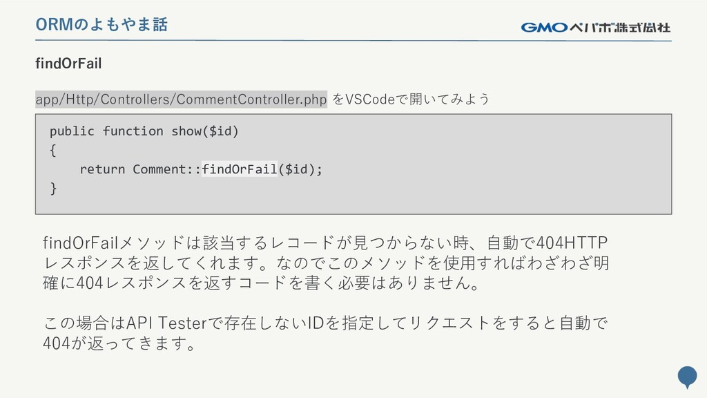 224 findOrFail ORMのよもやま話 public function show($...