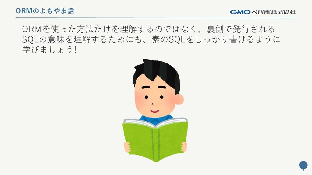 233 ORMを使った方法だけを理解するのではなく、裏側で発行される SQLの意味を理解するた...