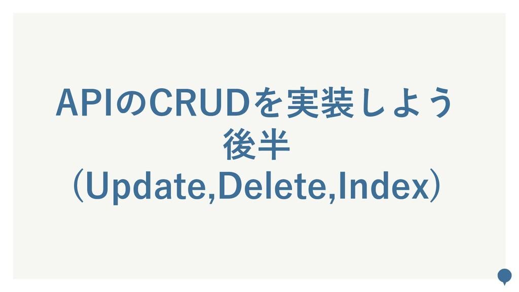 235 APIのCRUDを実装しよう 後半 (Update,Delete,Index)