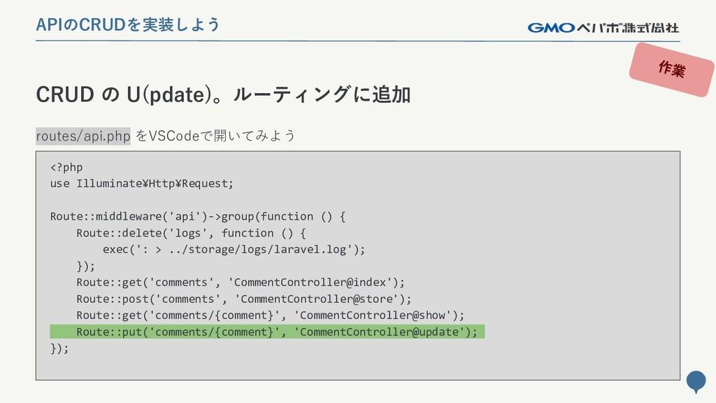 237 CRUD の U(pdate)。ルーティングに追加 APIのCRUDを実装しよう <?...