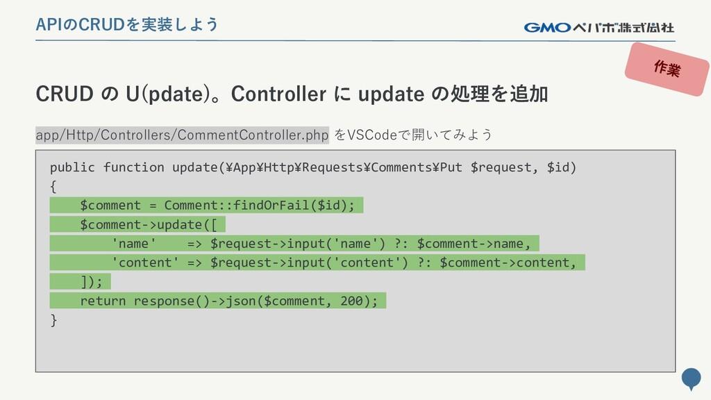 238 CRUD の U(pdate)。Controller に update の処理を追加 ...
