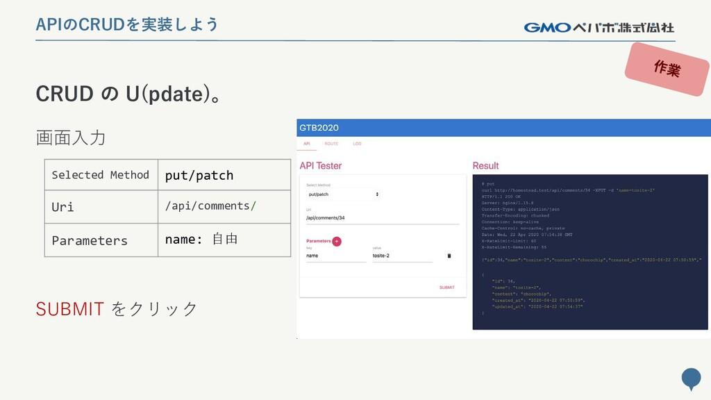 239 CRUD の U(pdate)。 APIのCRUDを実装しよう 画面入力 SUBMIT...