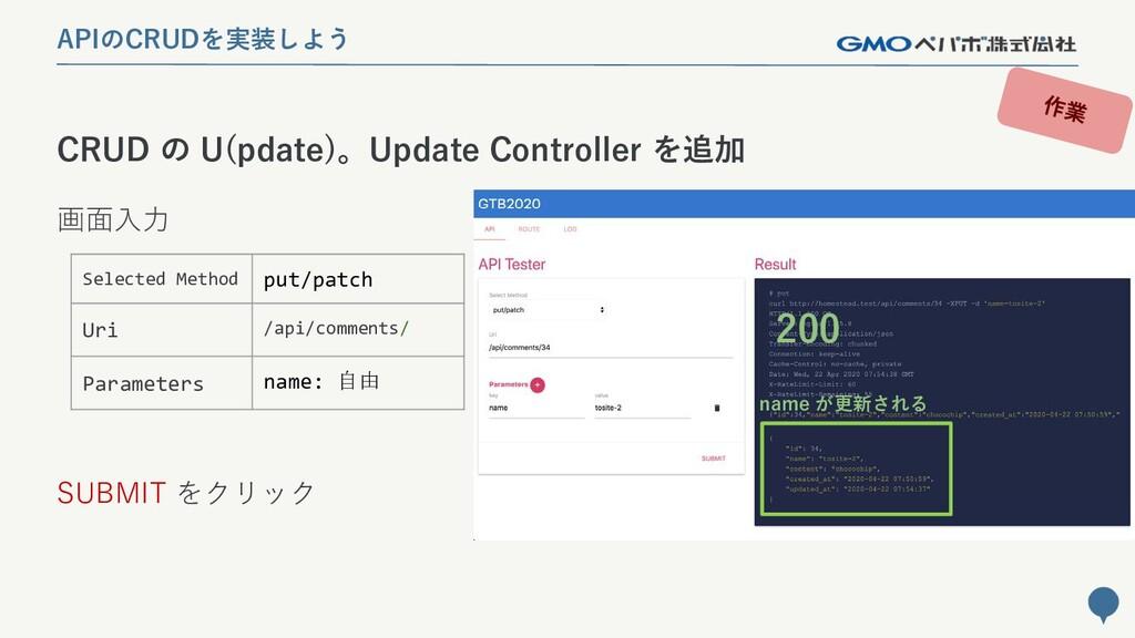 240 CRUD の U(pdate)。Update Controller を追加 APIのC...