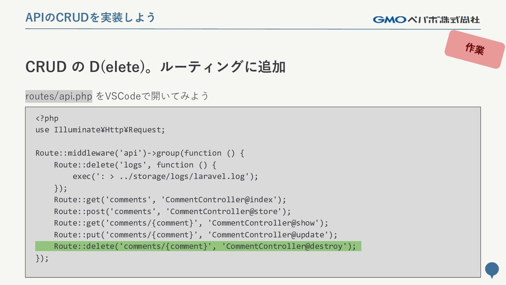 244 CRUD の D(elete)。ルーティングに追加 APIのCRUDを実装しよう <?...