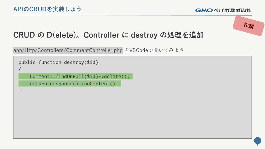 245 CRUD の D(elete)。Controller に destroy の処理を追加...