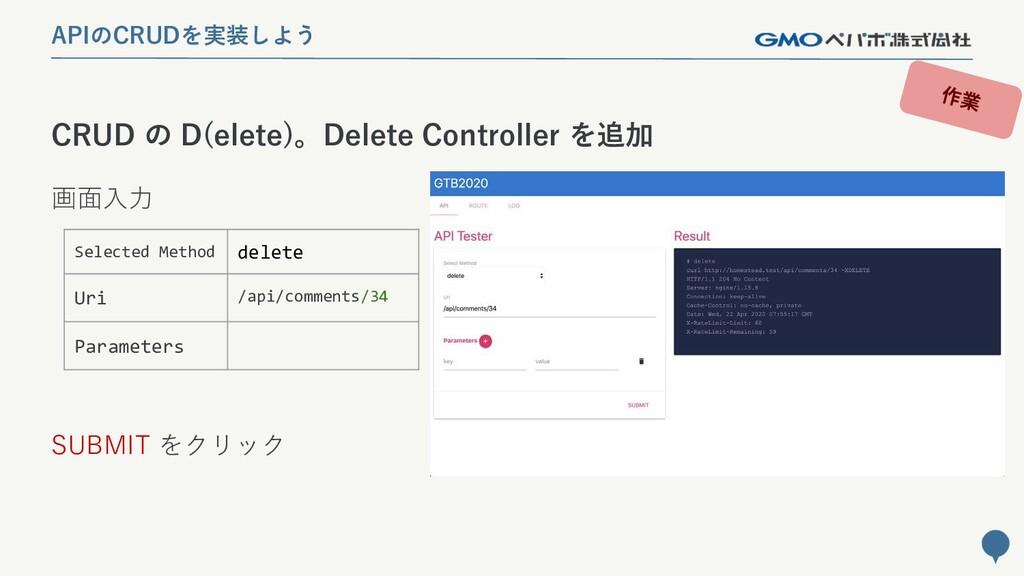 246 CRUD の D(elete)。Delete Controller を追加 APIのC...