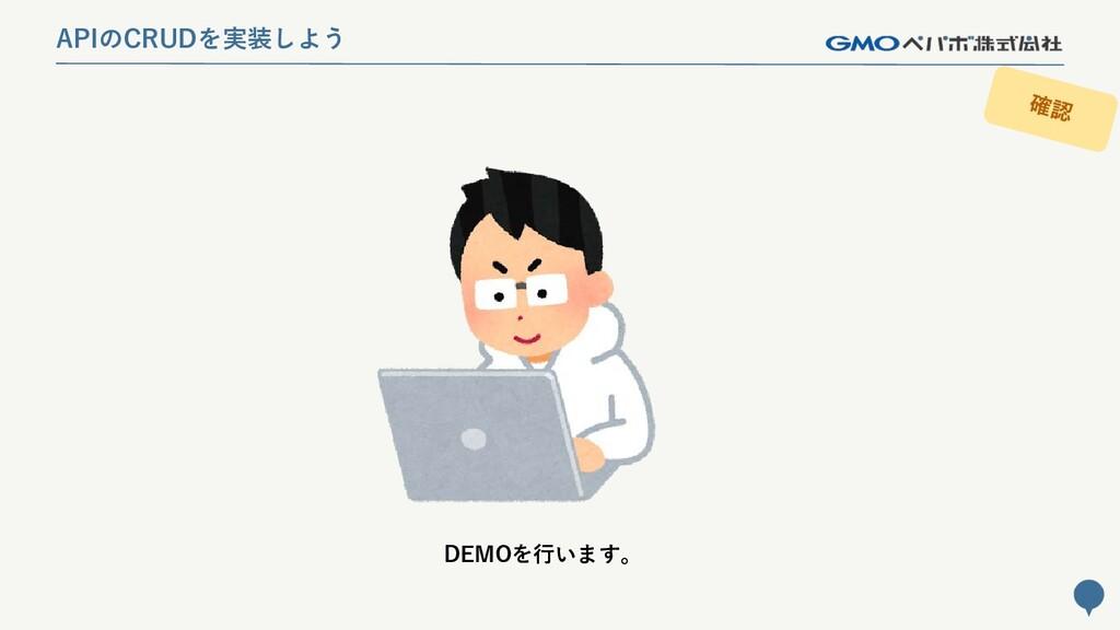 247 DEMOを行います。 APIのCRUDを実装しよう