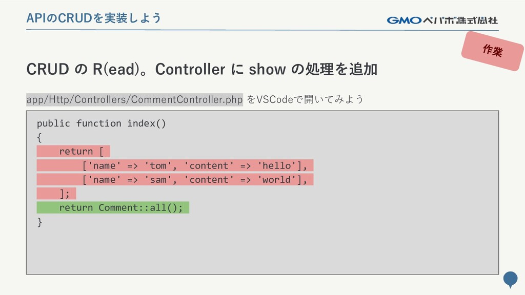 250 CRUD の R(ead)。Controller に show の処理を追加 APIの...