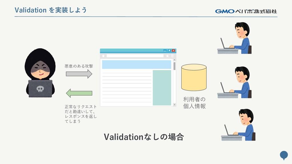 257 Validation を実装しよう 利用者の 個人情報 悪意のある攻撃 正常なリクエス...