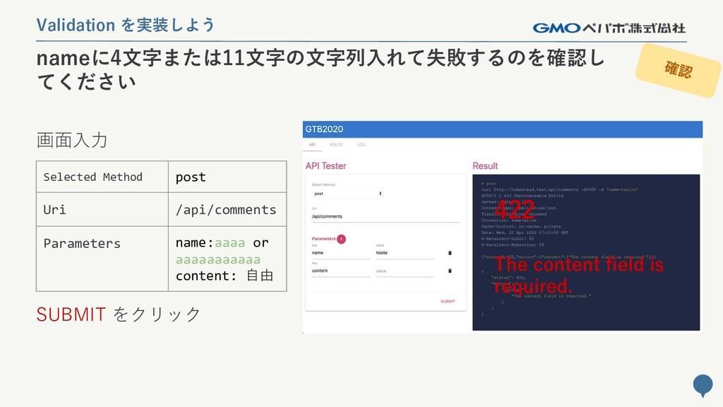 263 画面入力 SUBMIT をクリック nameに4文字または11文字の文字列入れて失敗す...