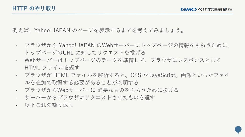 28 HTTP のやり取り 例えば、Yahoo! JAPAN のページを表示するまでを考えてみ...