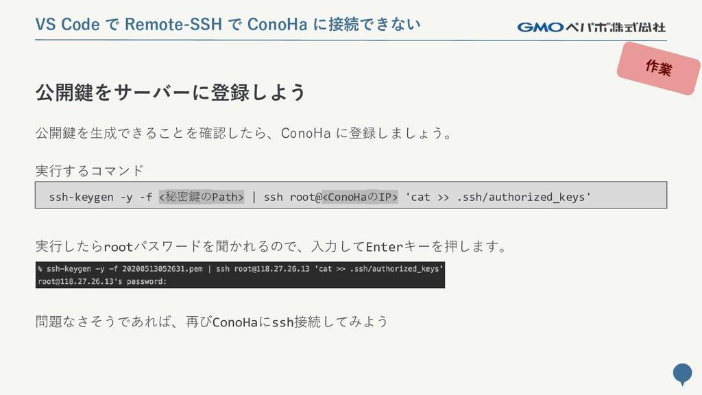 271 公開鍵を生成できることを確認したら、ConoHa に登録しましょう。 実行するコマンド...
