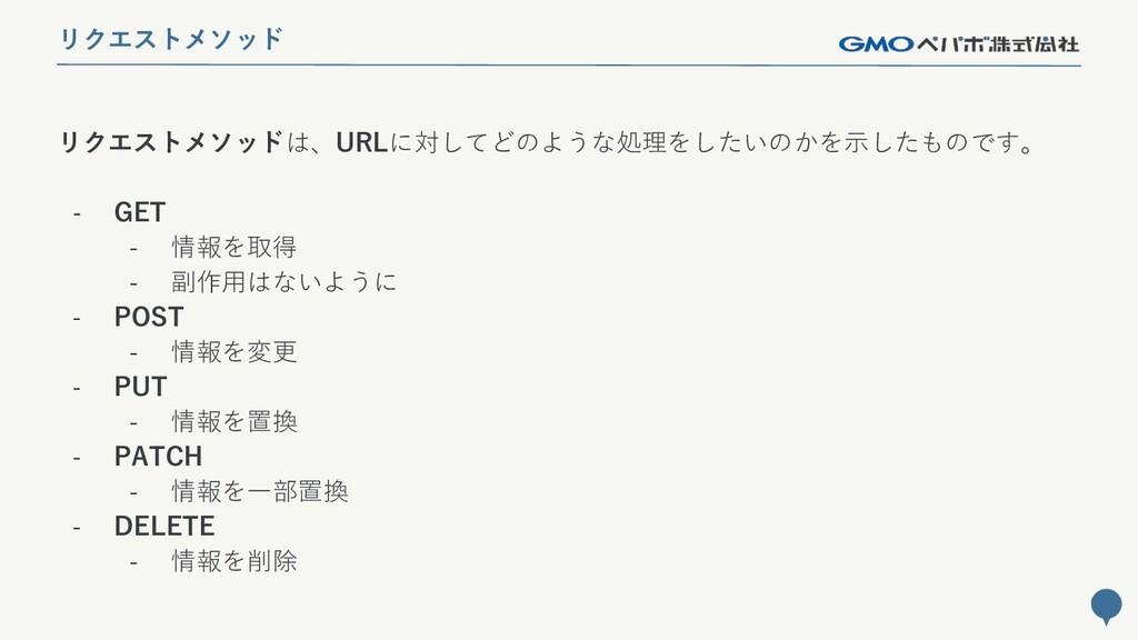 33 リクエストメソッド リクエストメソッドは、URLに対してどのような処理をしたいのかを示し...