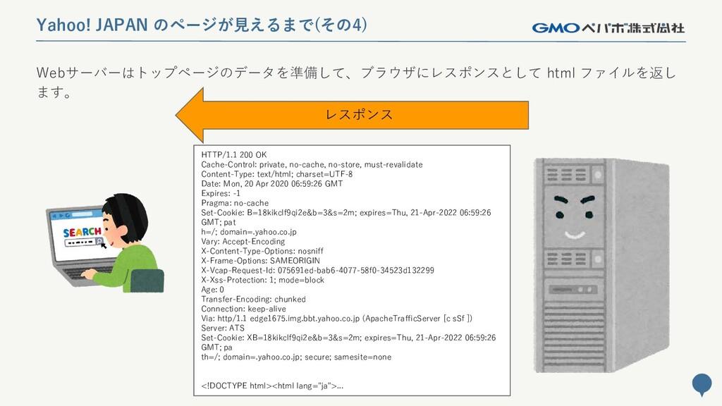 35 Yahoo! JAPAN のページが見えるまで(その4) レスポンス HTTP/1.1 ...