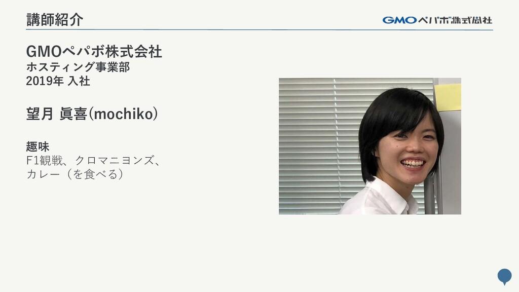 5 GMOペパボ株式会社 ホスティング事業部 2019年 入社 望月 眞喜(mochiko) ...