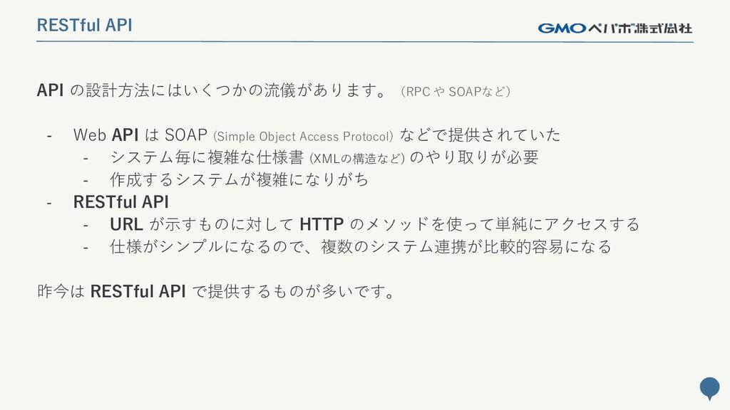 46 RESTful API API の設計方法にはいくつかの流儀があります。(RPC や S...