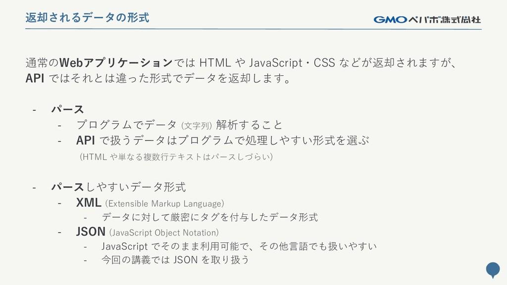 49 返却されるデータの形式 通常のWebアプリケーションでは HTML や JavaScri...