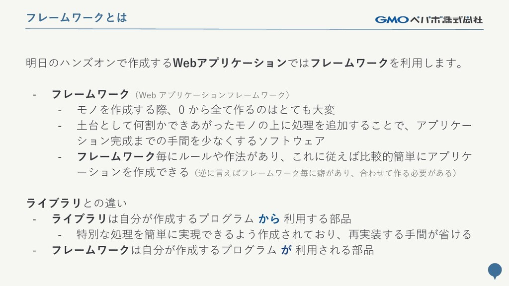 52 フレームワークとは 明日のハンズオンで作成するWebアプリケーションではフレームワークを...