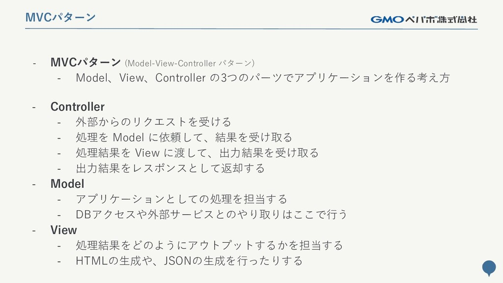 54 MVCパターン - MVCパターン (Model-View-Controller パター...