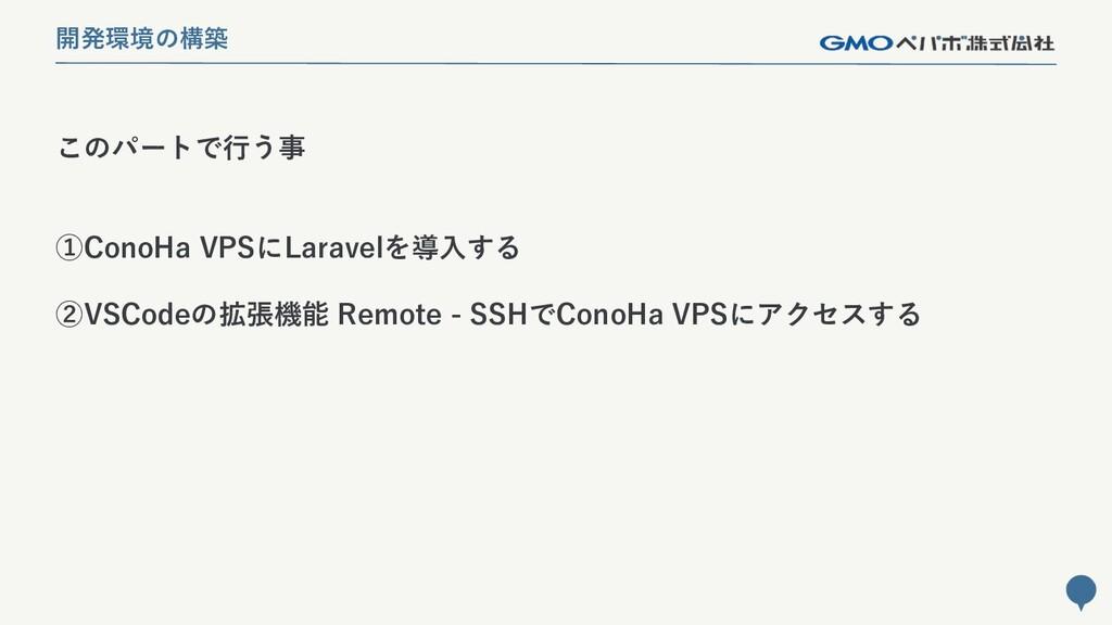 59 このパートで行う事 ①ConoHa VPSにLaravelを導入する ②VSCodeの拡...