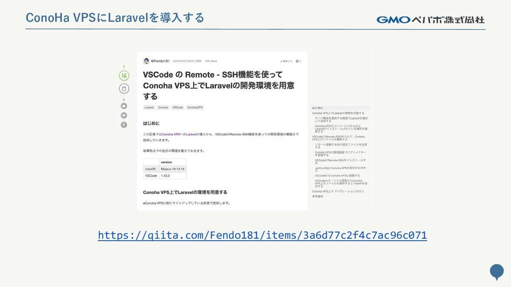61 ConoHa VPSにLaravelを導入する https://qiita.com/Fe...